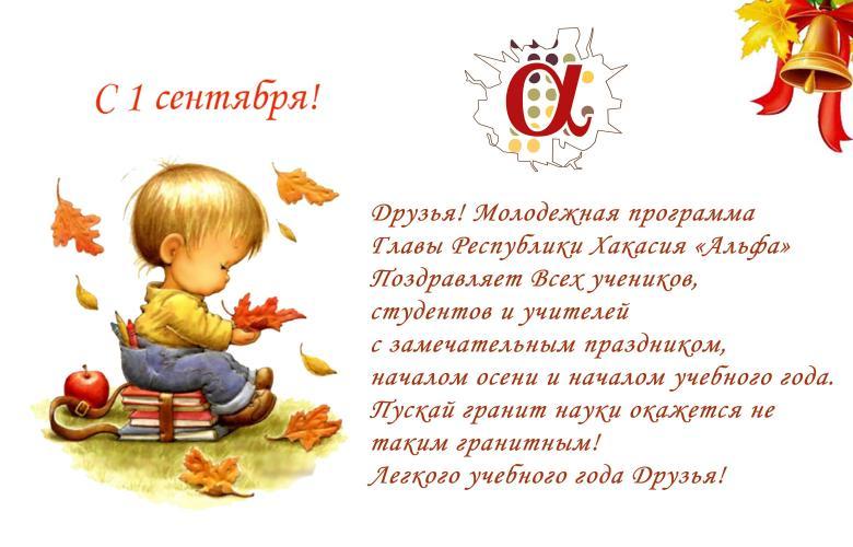 Поздравления другу с 1 сентября